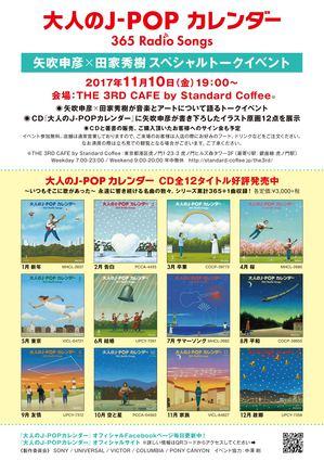 大人のJ-POPフライヤー画像 (1).jpg