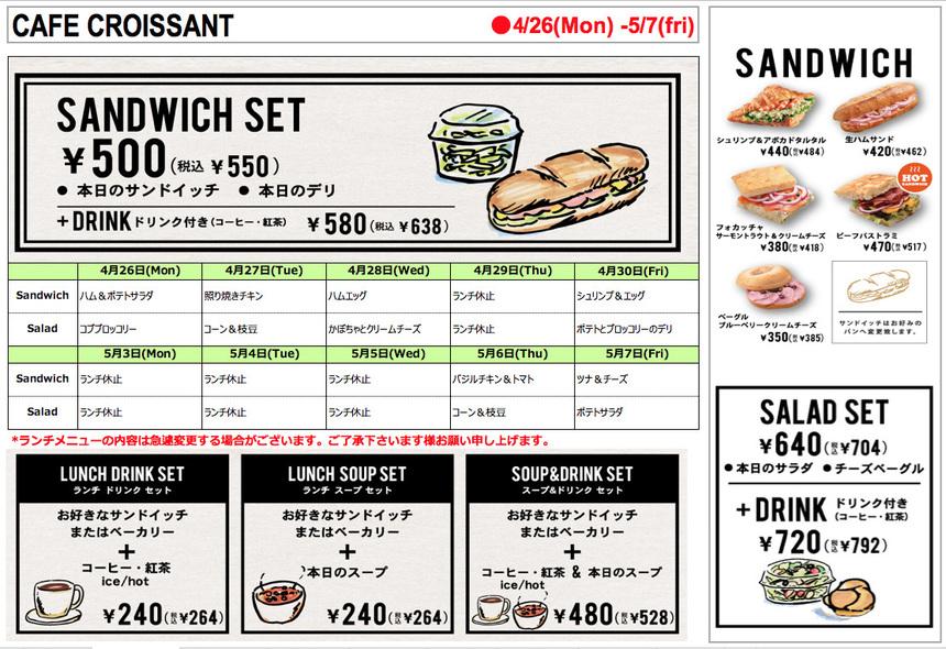 札幌ランチ2021.4.26.jpgのサムネイル画像のサムネイル画像