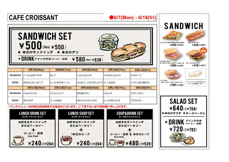 札幌ランチ2021.6.7〜.jpg